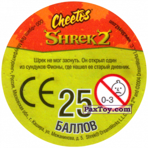 PaxToy.com - Фишка / POG / CAP / Tazo 17 Shrek (Сторна-back) из Cheetos: Shrek 2 (50 штук)
