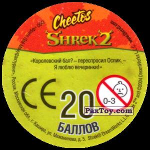 PaxToy.com - 2 Donkey (Сторна-back) из Cheetos: Shrek 2 (50 штук)