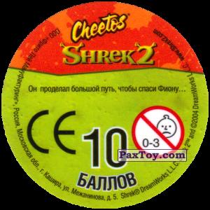 PaxToy.com - 20 Prince (Сторна-back) из Cheetos: Shrek 2 (50 штук)