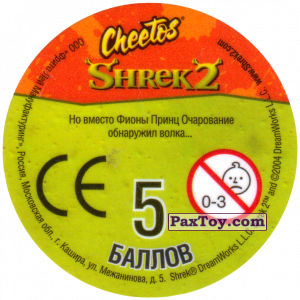 PaxToy.com - Фишка / POG / CAP / Tazo 23 Wolf (Сторна-back) из Cheetos: Shrek 2 (50 штук)
