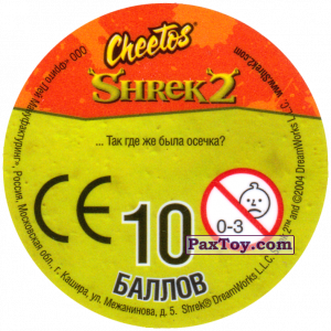 PaxToy.com - 25 Prince Charming (Сторна-back) из Cheetos: Shrek 2 (50 штук)