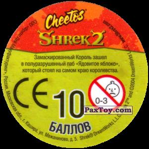 PaxToy.com - 30 Advisor (Сторна-back) из Cheetos: Shrek 2 (50 штук)