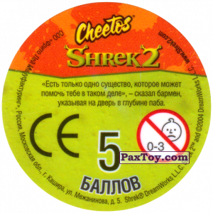 PaxToy.com - 31 Doris (Сторна-back) из Cheetos: Shrek 2 (50 штук)