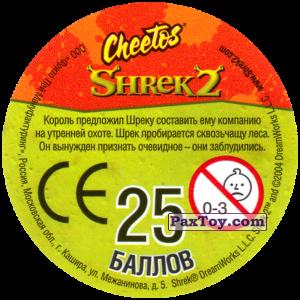 PaxToy.com - 32 Shrek (Сторна-back) из Cheetos: Shrek 2 (50 штук)