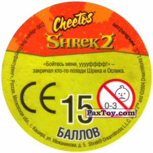 PaxToy.com - 33 Puss in Boots (Сторна-back) из Cheetos: Shrek 2 (50 штук)