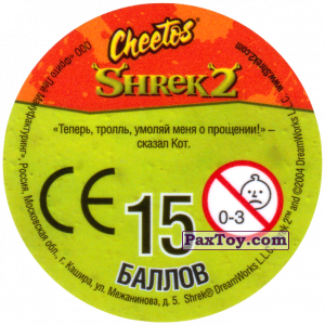 PaxToy.com - 36 Puss in Boots (Сторна-back) из Cheetos: Shrek 2 (50 штук)
