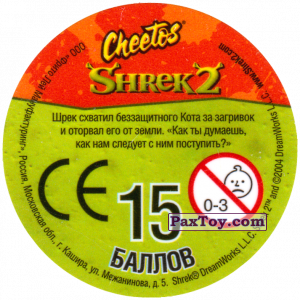 PaxToy.com - 37 Puss in Boots (Сторна-back) из Cheetos: Shrek 2 (50 штук)