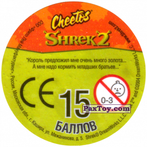 PaxToy.com - 38 Puss in Boots (Сторна-back) из Cheetos: Shrek 2 (50 штук)