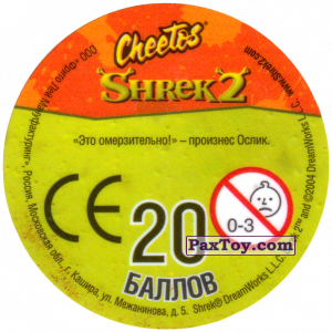 PaxToy.com - Фишка / POG / CAP / Tazo 39 Donkey (Сторна-back) из Cheetos: Shrek 2 (50 штук)