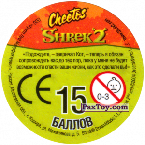 PaxToy.com - Фишка / POG / CAP / Tazo 40 Puss in Boots (Сторна-back) из Cheetos: Shrek 2 (50 штук)