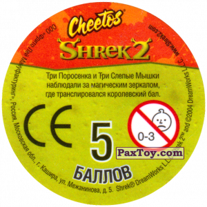 PaxToy.com - Фишка / POG / CAP / Tazo 41 Pigs (Сторна-back) из Cheetos: Shrek 2 (50 штук)
