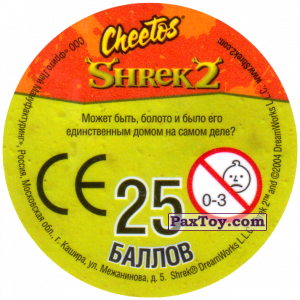 PaxToy.com - Фишка / POG / CAP / Tazo 42 Shrek (Сторна-back) из Cheetos: Shrek 2 (50 штук)