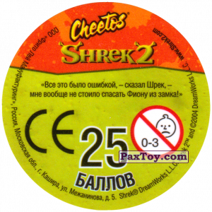 PaxToy.com - Фишка / POG / CAP / Tazo 43 Shrek (Сторна-back) из Cheetos: Shrek 2 (50 штук)