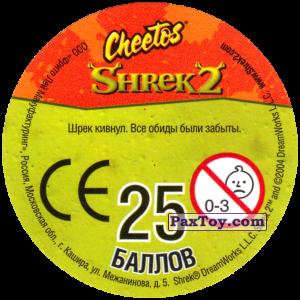 PaxToy.com - 47 Shrek (Сторна-back) из Cheetos: Shrek 2 (50 штук)