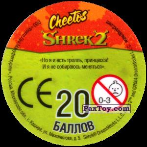 PaxToy.com - Фишка / POG / CAP / Tazo 48 Shrek & Fiona (Сторна-back) из Cheetos: Shrek 2 (50 штук)