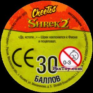 PaxToy.com - 49 Shrek (Сторна-back) из Cheetos: Shrek 2 (50 штук)
