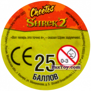 PaxToy.com - Фишка / POG / CAP / Tazo 50 Shrek & Fiona (Сторна-back) из Cheetos: Shrek 2 (50 штук)