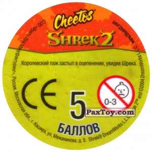 PaxToy.com - Фишка / POG / CAP / Tazo 7 Present (Сторна-back) из Cheetos: Shrek 2 (50 штук)