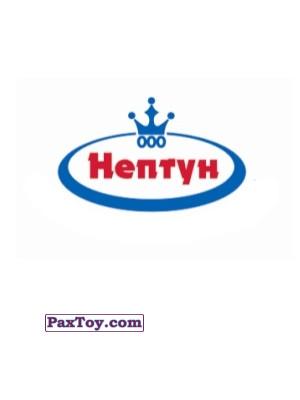 PaxToy Нептун logo tax