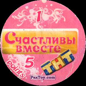 PaxToy.com - 01 Гена и Даша (Сторна-back) из Счастливы вместе Фишки