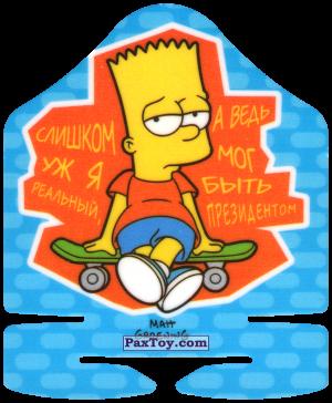 04 из 50 Кегля - Балл 40 - 100% Барт Тема 4 из 10 - Крутой Барт