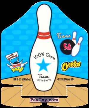 PaxToy.com - 05 из 50 Кегля - Балл 50 - 100% Барт Тема 5 из 10 - Барт Круто! (Сторна-back) из Cheetos: Симпсоны Термоядерный Боулинг