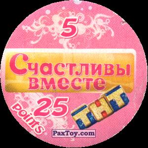 PaxToy.com - 05 Даша Букина (Сторна-back) из Счастливы вместе Фишки