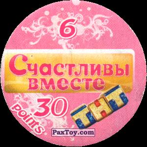 PaxToy.com - Фишка / POG / CAP / Tazo 06 Даша в шляпе (Сторна-back) из Счастливы вместе Фишки