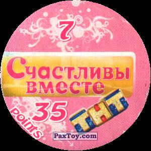 PaxToy.com - Фишка / POG / CAP / Tazo 07 Рома со спичечным замком (Сторна-back) из Счастливы вместе Фишки