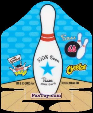 PaxToy.com - 10 из 50 Кегля - Балл 60 - 100% Барт Тема 10 из 10 - Что за байда (Сторна-back) из Cheetos: Симпсоны Термоядерный Боулинг