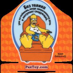 PaxToy 11 из 50 Кегля   Балл 100   Гомер за Гомером Тема 1 из 10   Жизнь без телека
