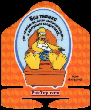 11 из 50 Кегля - Балл 100 - Гомер за Гомером Тема 1 из 10 - Жизнь без телека