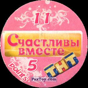 PaxToy.com - Фишка / POG / CAP / Tazo 11 Светка смеётся (Сторна-back) из Счастливы вместе Фишки