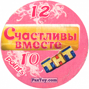 PaxToy.com - Фишка / POG / CAP / Tazo 12 Света обнимает Сёму (Сторна-back) из Счастливы вместе Фишки