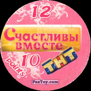 PaxToy.com - 12 Света обнимает Сёму (Сторна-back) из Счастливы вместе Фишки