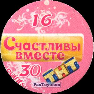 PaxToy.com - Фишка / POG / CAP / Tazo 16 Анатолий Полено (Сторна-back) из Счастливы вместе Фишки
