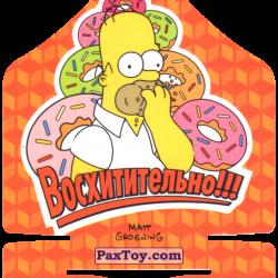 PaxToy 19 из 50 Кегля   Балл 50   Гомер за Гомером Тема 9 из 10   Восхитительно!!!