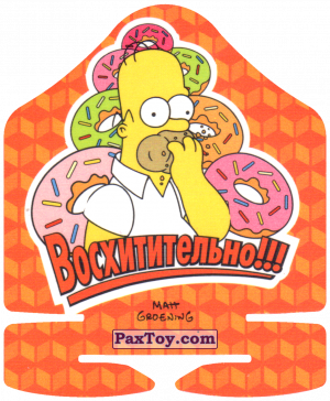 PaxToy.com - 19 из 50 Кегля - Балл 50 - Гомер за Гомером Тема 9 из 10 - Восхитительно!!! из Cheetos: Симпсоны Термоядерный Боулинг