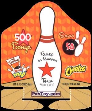 PaxToy.com - 19 из 50 Кегля - Балл 50 - Гомер за Гомером Тема 9 из 10 - Восхитительно!!! (Сторна-back) из Cheetos: Симпсоны Термоядерный Боулинг