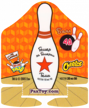 PaxToy.com - 20 из 50 Кегля - Балл 40 - Гомер за Гомером Тема 10 из 10 - Я так люблю телевизор (Сторна-back) из Cheetos: Симпсоны Термоядерный Боулинг