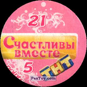PaxToy.com - Фишка / POG / CAP / Tazo 21 Даша подмигивает (Сторна-back) из Счастливы вместе Фишки