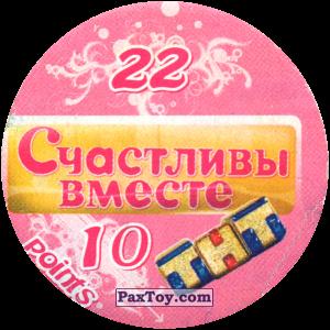 PaxToy.com - Фишка / POG / CAP / Tazo 22 Букины требуют деньги (Сторна-back) из Счастливы вместе Фишки