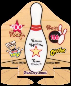 PaxToy.com - 23 из 50 Кегля - Балл 100 - Камп Красти Тема 3 из 10 - Остаться в живых (Сторна-back) из Cheetos: Симпсоны Термоядерный Боулинг