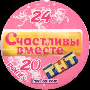 PaxToy.com - 24 Даша и Барон (Сторна-back) из Счастливы вместе Фишки