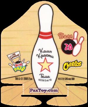 PaxToy.com - 25 из 50 Кегля - Балл 20 - Камп Красти Тема 5 из 10 - Склад прибамбасов (Сторна-back) из Cheetos: Симпсоны Термоядерный Боулинг