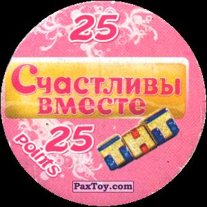 PaxToy.com - Фишка / POG / CAP / Tazo 25 Гена возмущается (Сторна-back) из Счастливы вместе Фишки