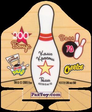 PaxToy.com - 26 из 50 Кегля - Балл 70 - Камп Красти Тема 6 из 10 - Лагерь Барта (Сторна-back) из Cheetos: Симпсоны Термоядерный Боулинг