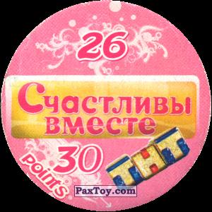 PaxToy.com - Фишка / POG / CAP / Tazo 26 Даша поправляет прическу (Сторна-back) из Счастливы вместе Фишки