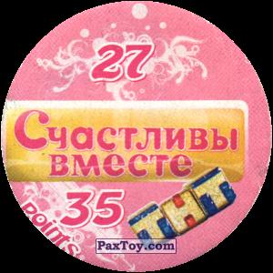 PaxToy.com - 27 Генка (Сторна-back) из Счастливы вместе Фишки