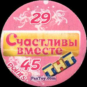 PaxToy.com - 29 Даша и участник группы Корни (Сторна-back) из Счастливы вместе Фишки